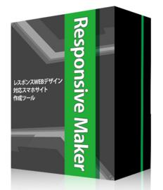 レスポンシブメーカー・1.PNG